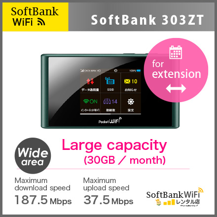 [9 Days Extension] SoftBank 303ZT