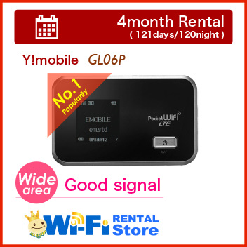 [4 Months (121 Days) RENTAL] Y!mobile GL06P