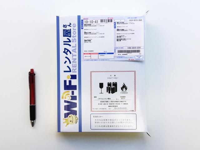 Wi-Fi RENTAL Store / [14 Days RENTAL] SoftBank 601HW